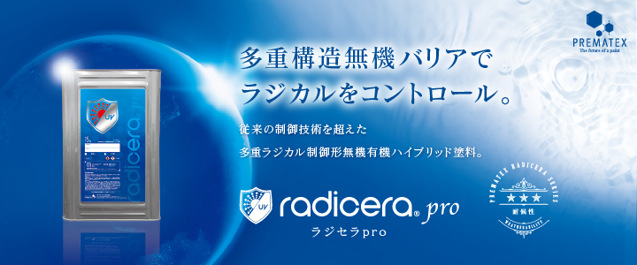 radicera(ラジセラ)