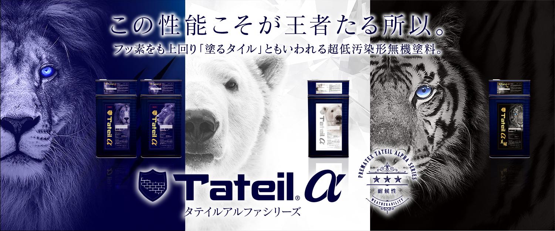 Tateilα(タテイルアルファシリーズ)