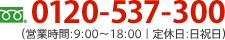 TEL:0120-537-300